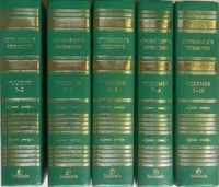 Spurgeon's Sermons: 5 Volumes